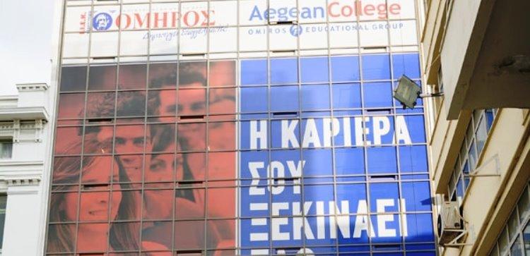 Aegean College Πειραιάς