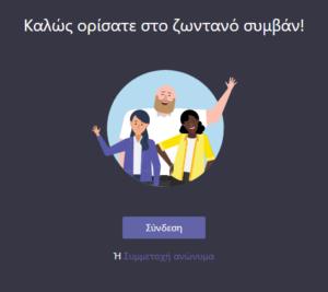Microsoft Teams 1